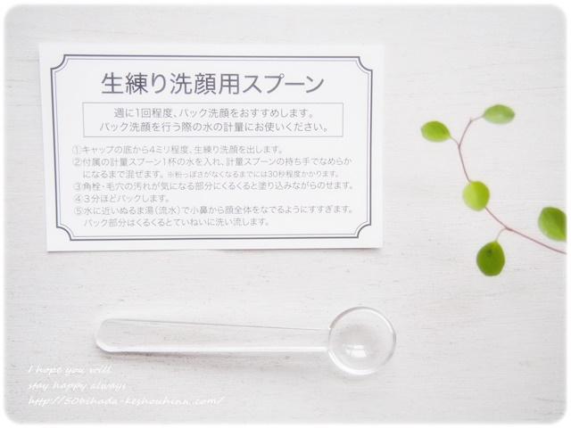 マナラ 酵素洗顔パウダー