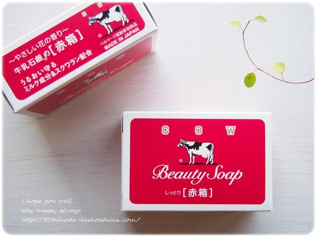 牛乳石鹸 赤箱2