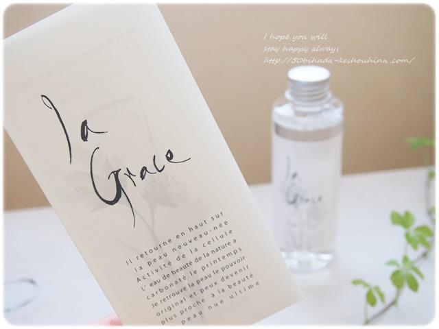 ラグレース 再生 化粧水9