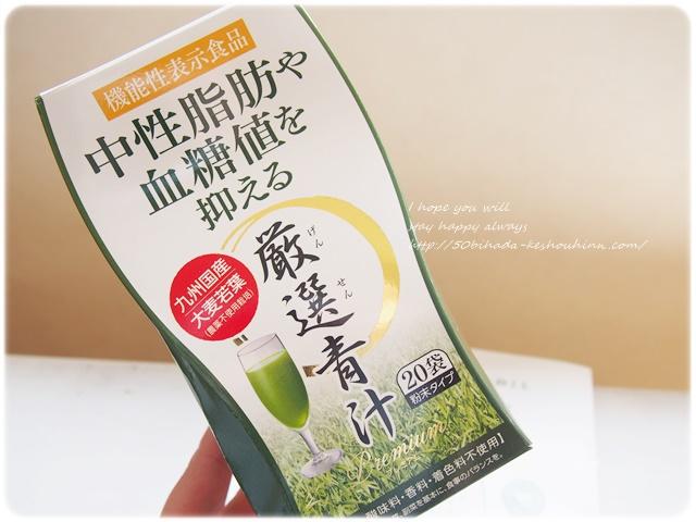 石田純一 青汁2