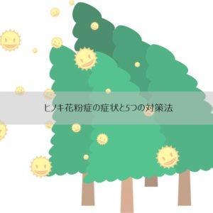 ヒノキ花粉症