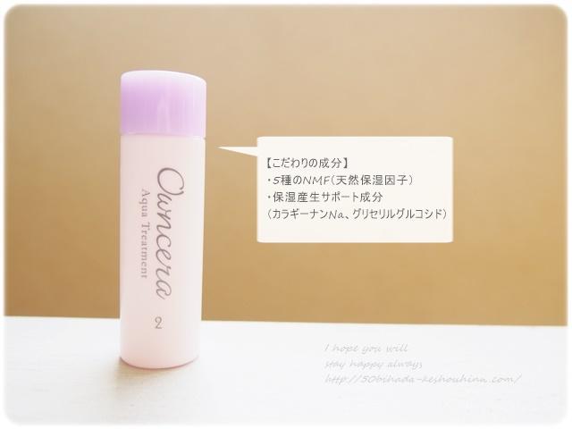 オウンセラ 化粧液12