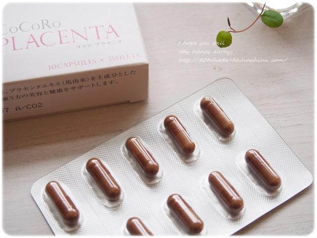 cocoro-placenta8