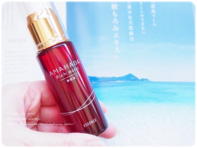 amahada-rich-moist9