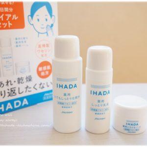 イハダ 薬用スキンケアセット6
