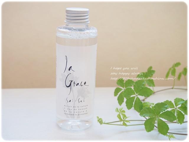ラグレース化粧水