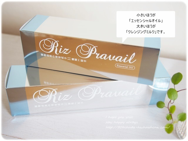 riz-pravail1