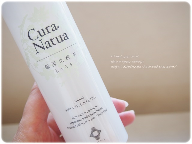 クーラナチュア 化粧水16