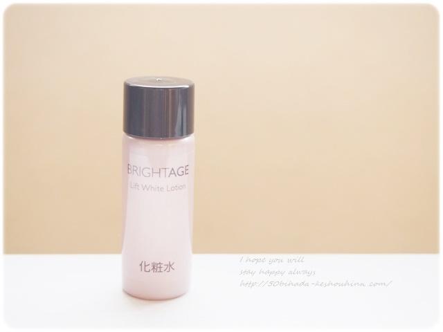 ブライトエイジ 化粧水31
