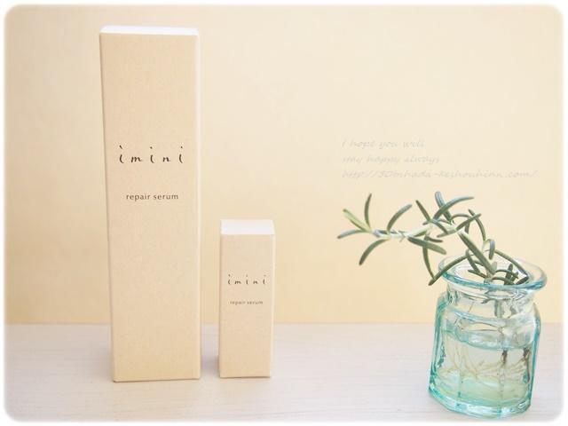 イミニ 美容液4
