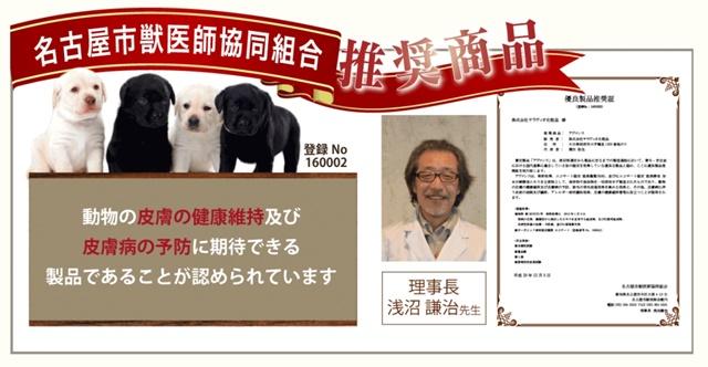 名古屋市獣医師共同組合