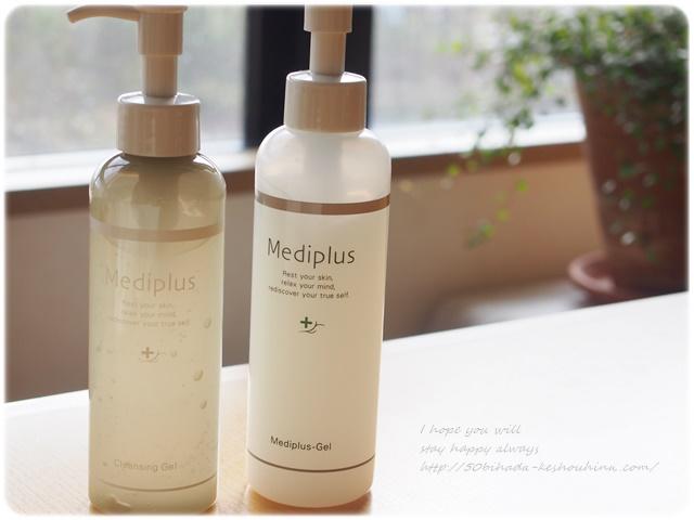 メディプラスゲル8