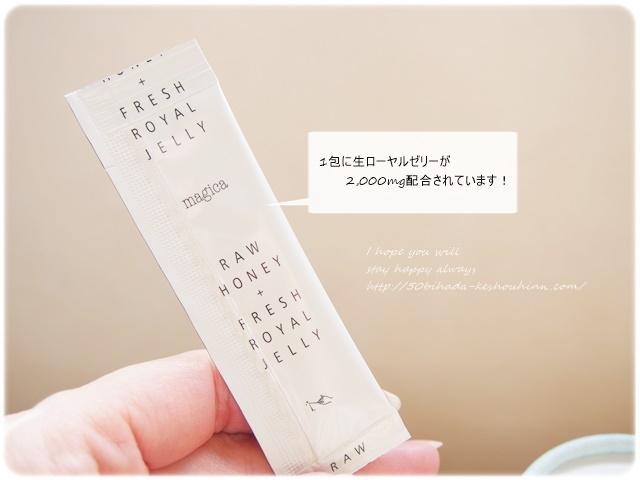 マヒカハニー+生ローヤルゼリー9