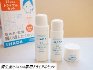 資生堂IHADA