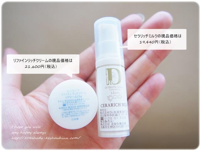 高須クリニック 化粧品44