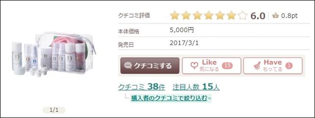 高須クリニック 化粧品49