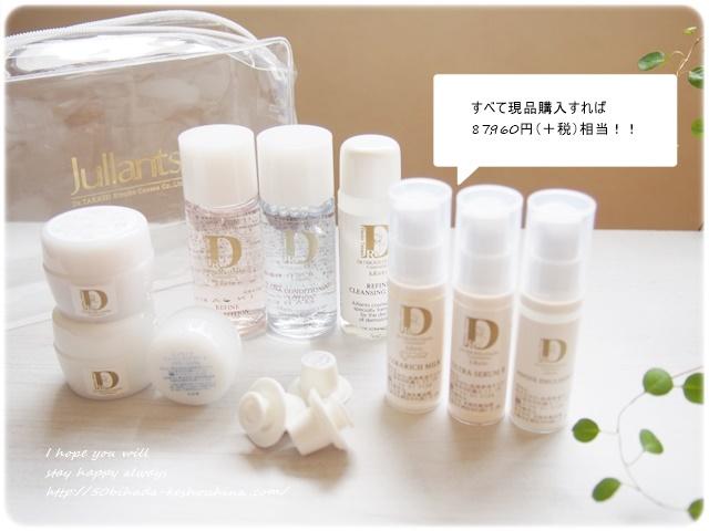 高須クリニック 化粧品 口コミ50