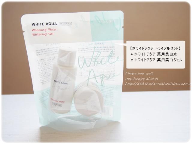 ホワイトアクア 薬用スポッツ美白クリーム 口コミ15
